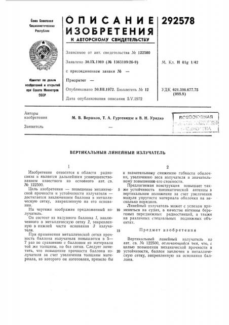 Всесоюзная i (патент 292578)