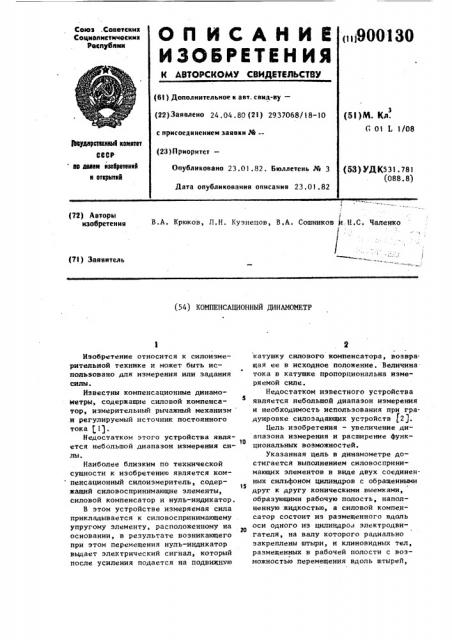 Компенсационный динамометр (патент 900130)
