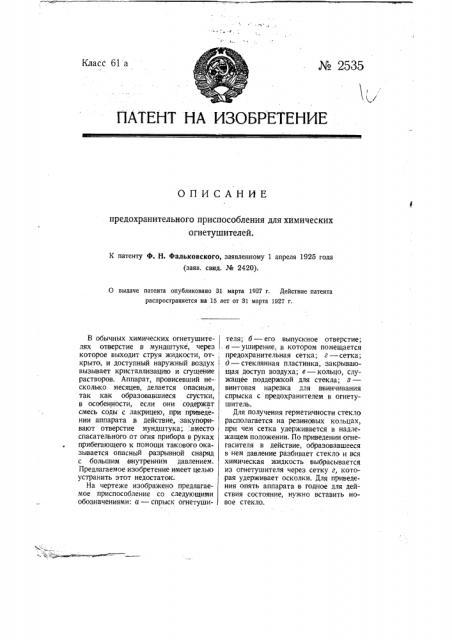 Предохранительное приспособление для химических огнетушителей (патент 2535)