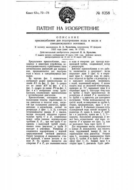Приспособление для подогревания воды и масла в самодвижущихся экипажах (патент 8258)