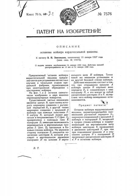 Останов койлера кардочесальной машины (патент 7576)