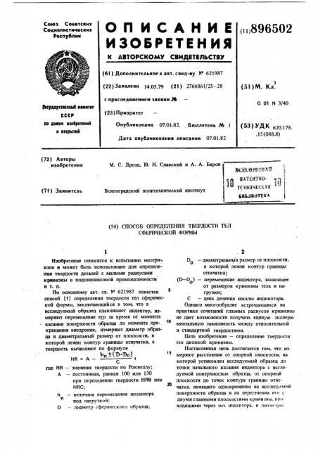 Способ определения твердости тел сферической формы (патент 896502)