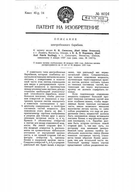Центробежный барабан (патент 8024)