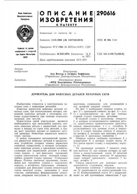 Патент ссср  290616 (патент 290616)