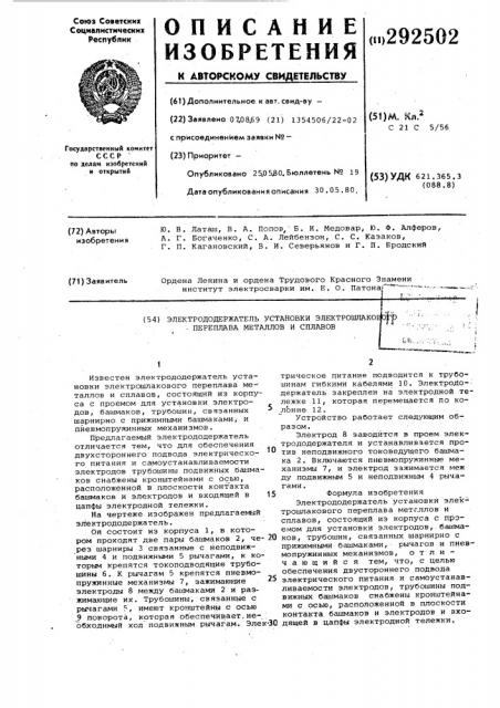 Электрододержатель установки электрошлакового переплава металлов и сплавов (патент 292502)
