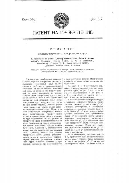 Железнодорожный поворотный круг (патент 1817)