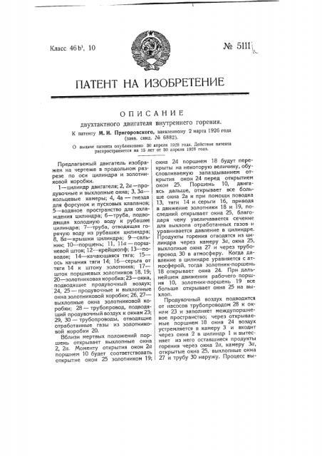 Двухтактный двигатель внутреннего горения (патент 5111)