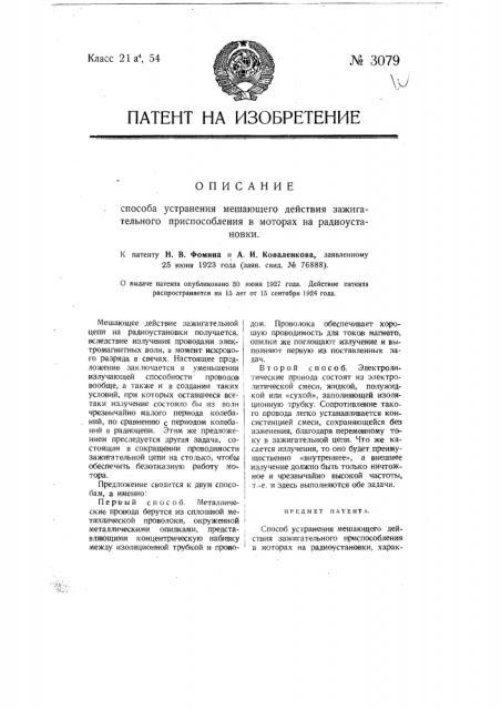 Способ устранения мешающего действия зажигательного приспособления в моторах на радиоустановки (патент 3079)