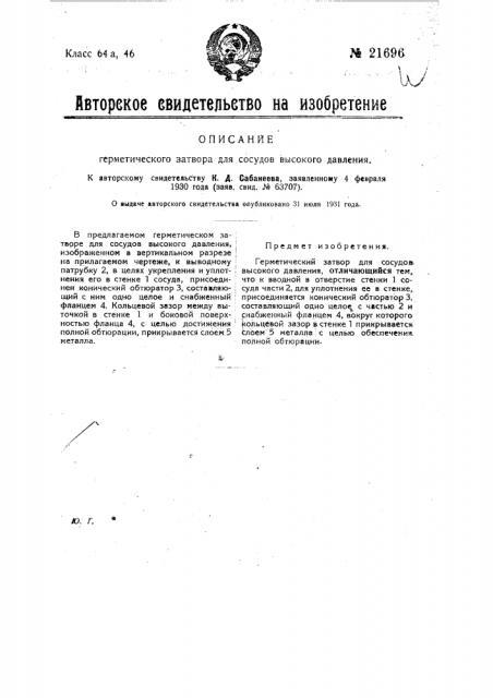 Герметический затвор для сосудов высокого давления (патент 21696)