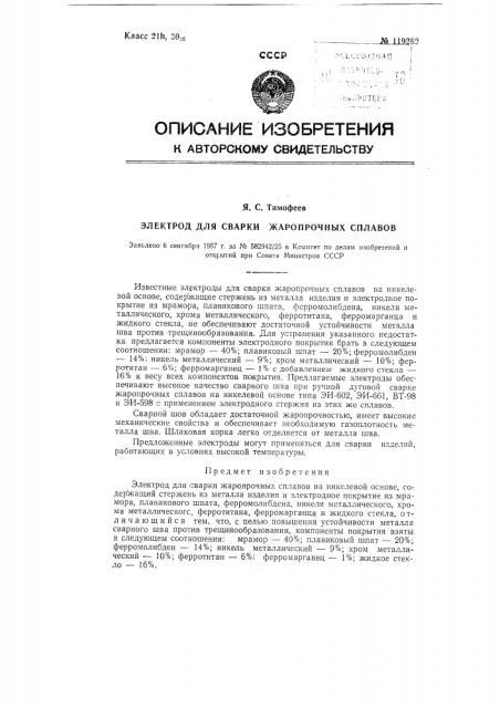 Электрод для сварки жаропрочных сплавов (патент 119282)