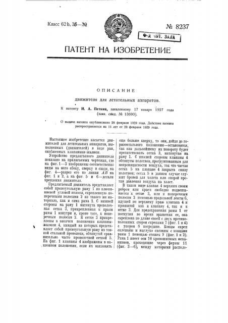 Движитель для летательных аппаратов (патент 8237)