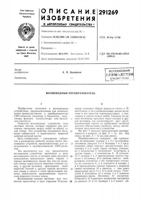 Волноводный преобразователь (патент 291269)