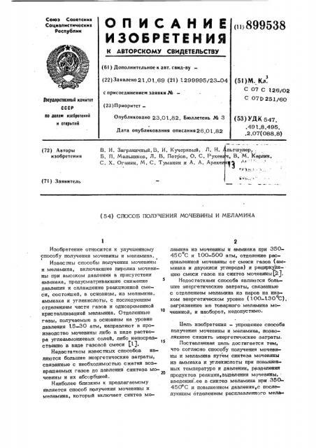 Способ получения мочевины и меламина (патент 899538)