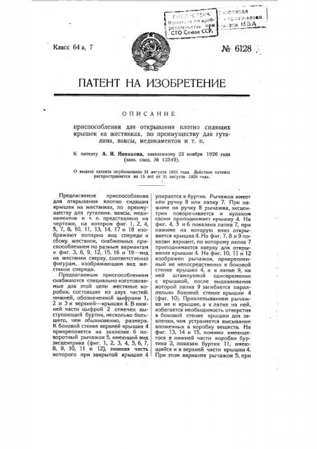 Приспособление для открывания плотно сидящих крышек на жестянках, по преимуществу для гуталина, ваксы, медикаментов и т.п. (патент 6128)