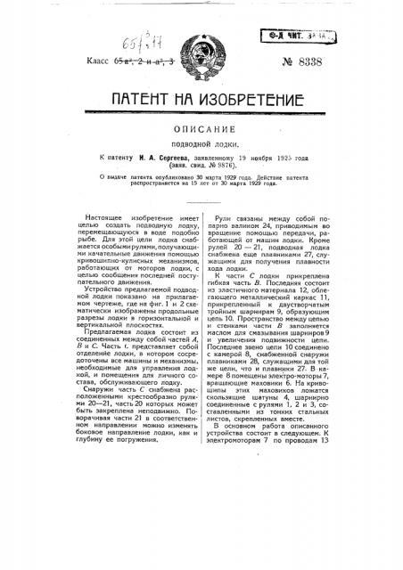Подводная лодка (патент 8338)