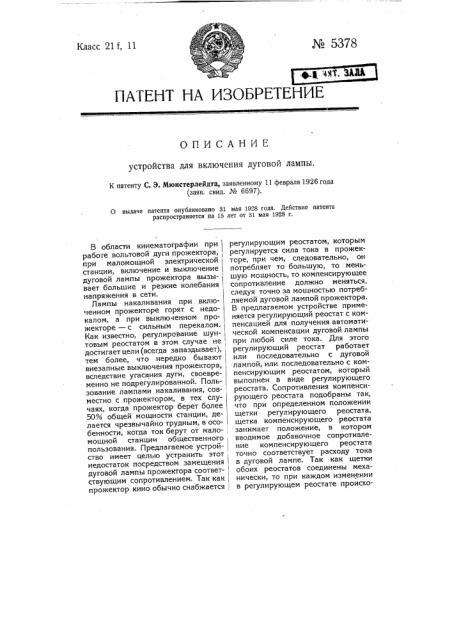 Устройство для включения дуговой лампы (патент 5378)