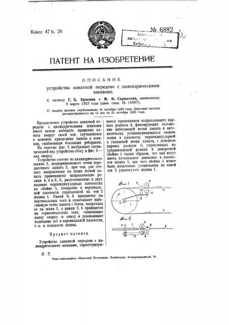 Устройство канатной передачи с цилиндрическими шкивами (патент 6882)