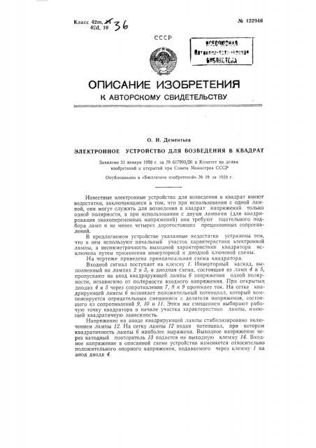 Электронное устройство для возведения в квадрат знакопеременных напряжений (патент 122946)