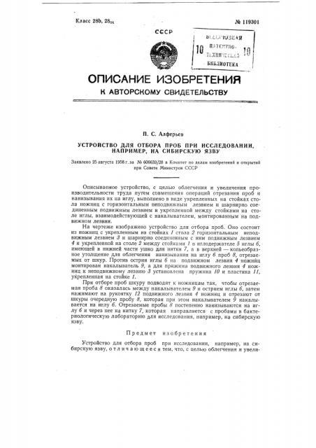 Устройство для отбора проб при исследовании, например, на сибирскую язву (патент 119301)