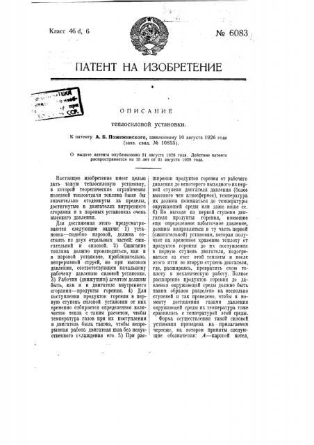 Теплосиловая установка (патент 6083)