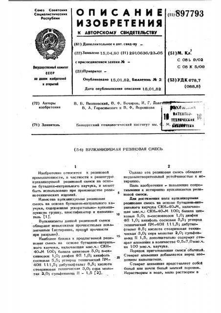 Вулканизуемая резиновая смесь (патент 897793)