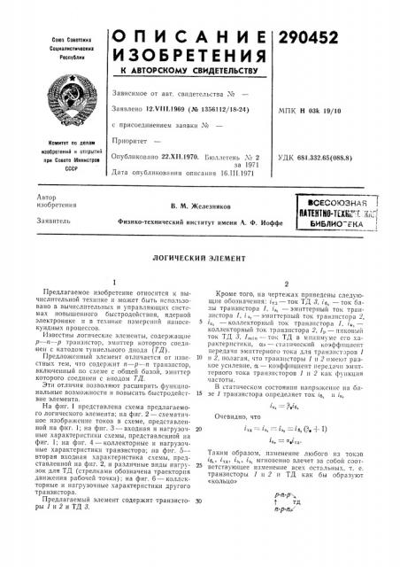 Всесоюзная )я*иятйо-техш!':г кдг!библио-tka 1 (патент 290452)
