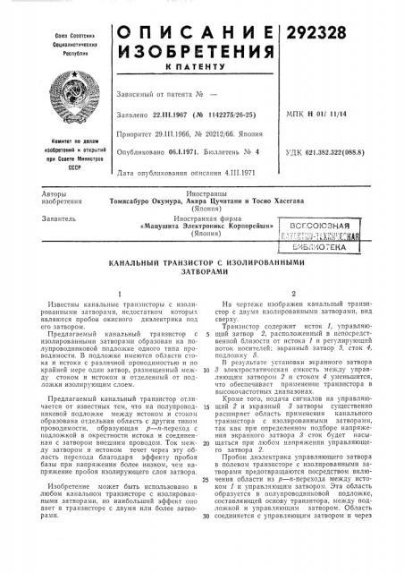 Канальный транзистор с изолированными затворами (патент 292328)