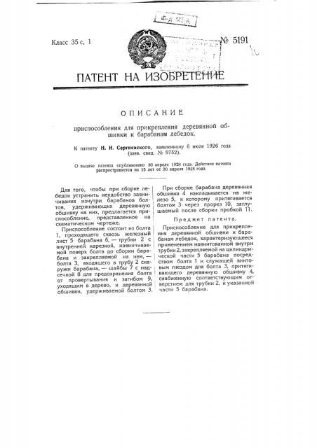 Приспособление для прикрепления деревянной обливки к барабанам лебедок (патент 5191)
