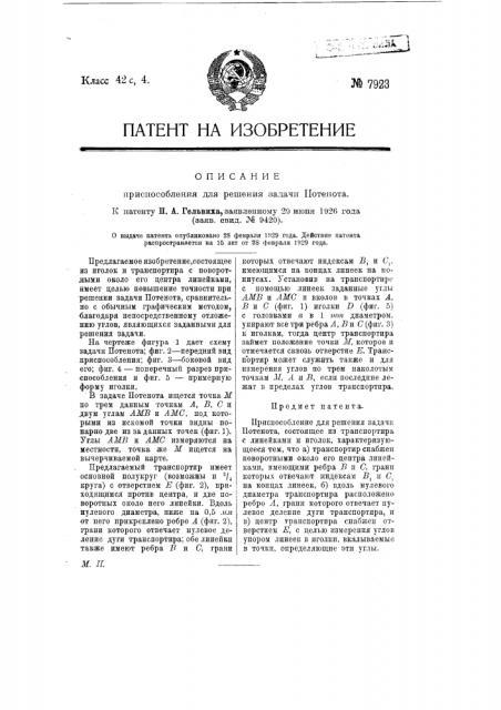 Приспособление для решения задачи потенота (патент 7923)