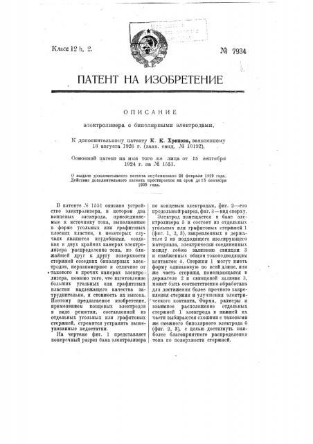 Электролизер с биполярными электродами (патент 7934)
