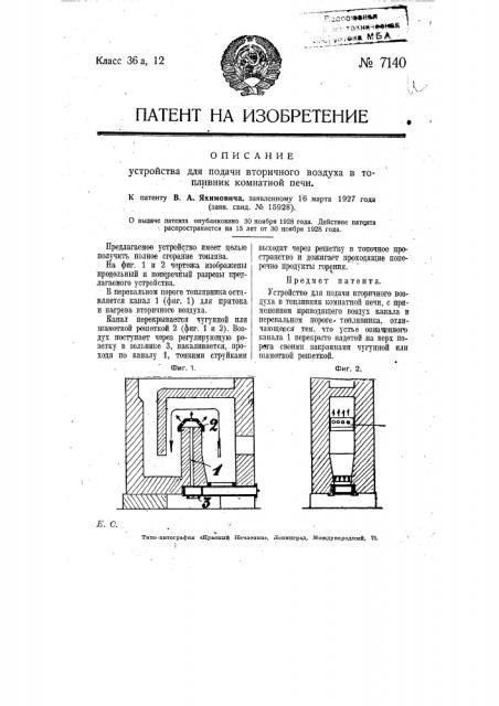 Устройство для подачи вторичного воздуха в топливник комнатной печи (патент 7140)
