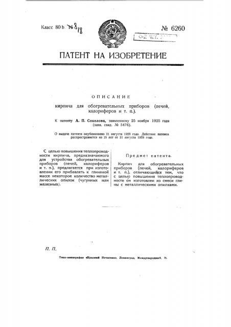 Кирпич для обогревательных приборов (печей, калориферов и т.п.) (патент 6260)