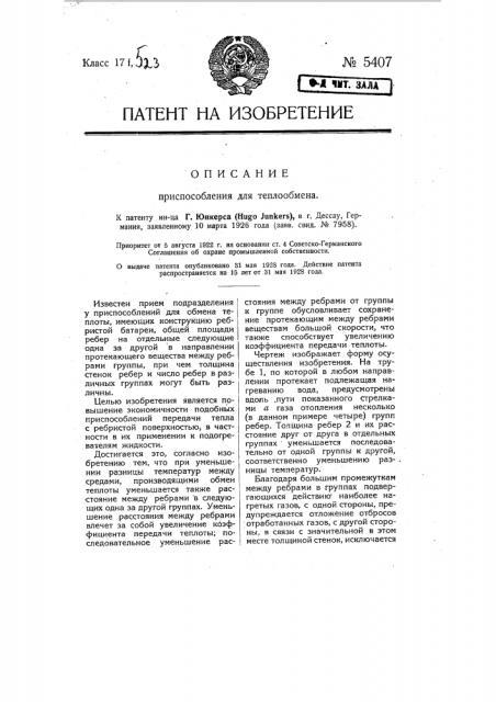 Приспособление для теплообмена (патент 5407)