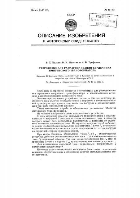 Устройство для размагничивания сердечника импульсного трансформатора (патент 121501)