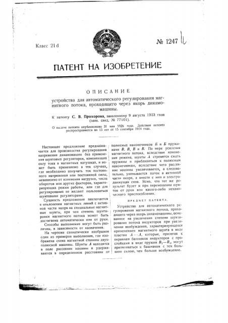 Устройство для автоматического регулирования магнитного потока проходящего через якорь динамо-машины (патент 1247)