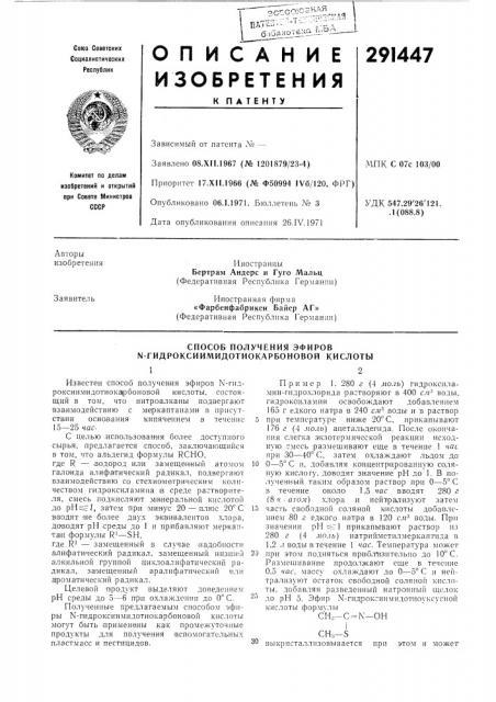 Патент ссср  291447 (патент 291447)