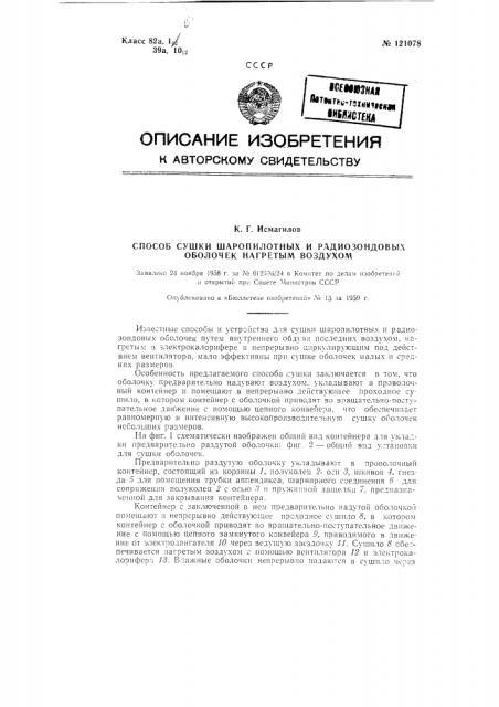 Способ сушки шаропилотных и радио-зондовых оболочек нагретым воздухом (патент 121078)