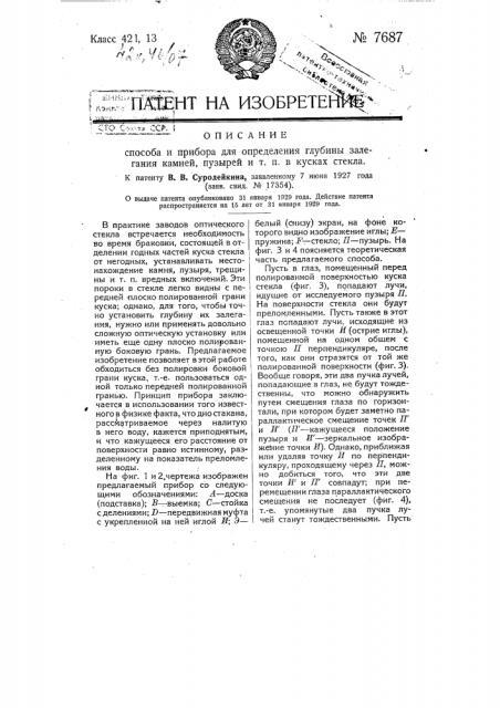 Способ и прибор для определения глубины залегания камней, пузырей и т.п. в кусках стекла (патент 7687)
