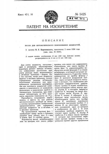Весы для автоматического взвешивания жидкостей (патент 5425)