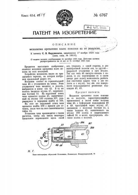 Механизм крепления колес повозки на ее полуосях (патент 6767)