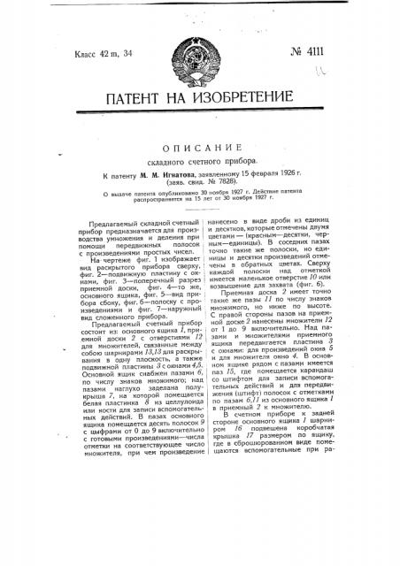Складной счетный прибор (патент 4111)