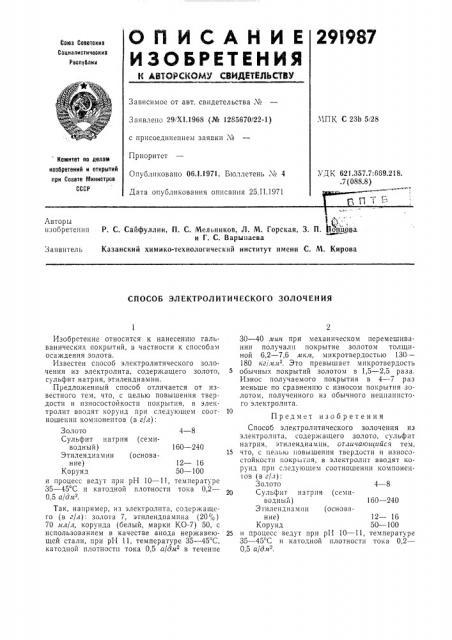 Способ электролитического золочения (патент 291987)