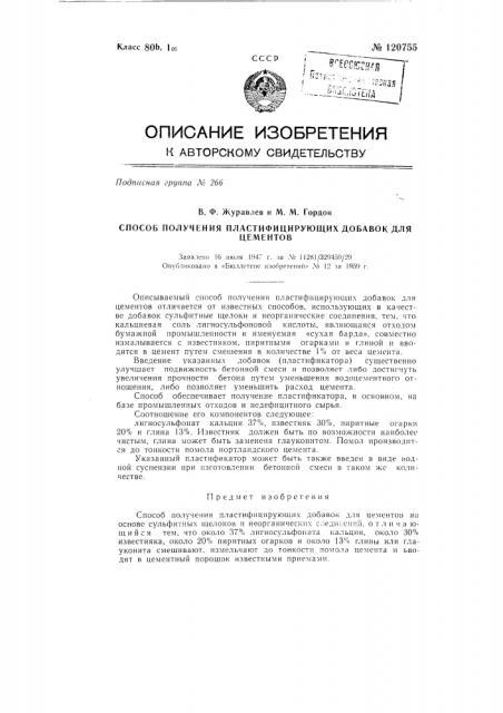 Способ получения пластифицирующих добавок для цементов (патент 120755)