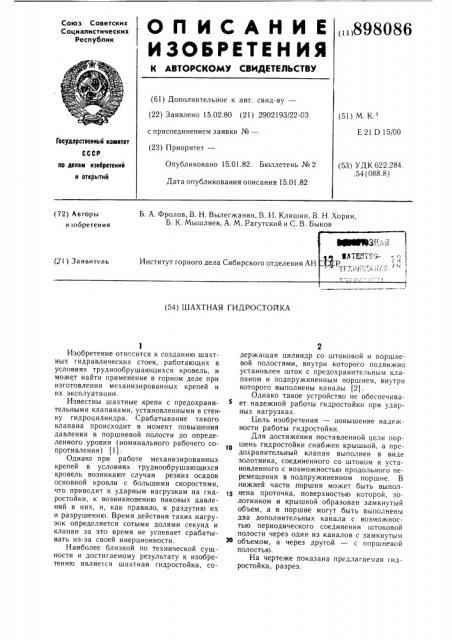 Шахтная гидростойка (патент 898086)