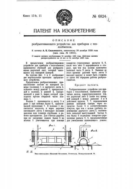 Разбрызгивающее устройство для приборов с теплообменом (патент 6824)