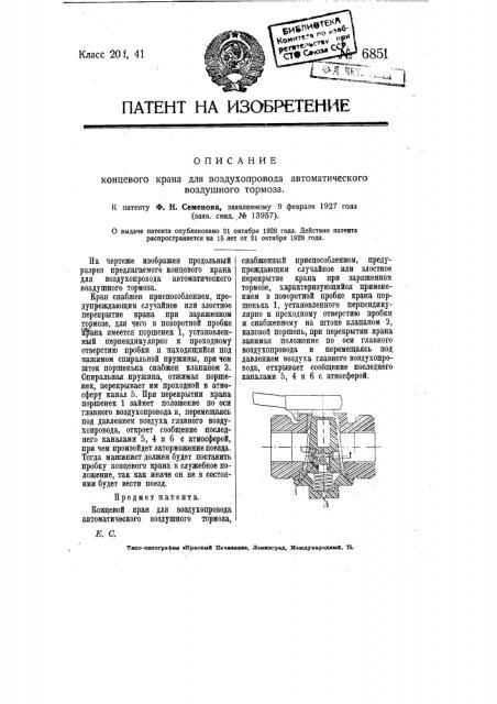 Концевой кран для воздухопровода автоматического воздушного тормоза (патент 6851)