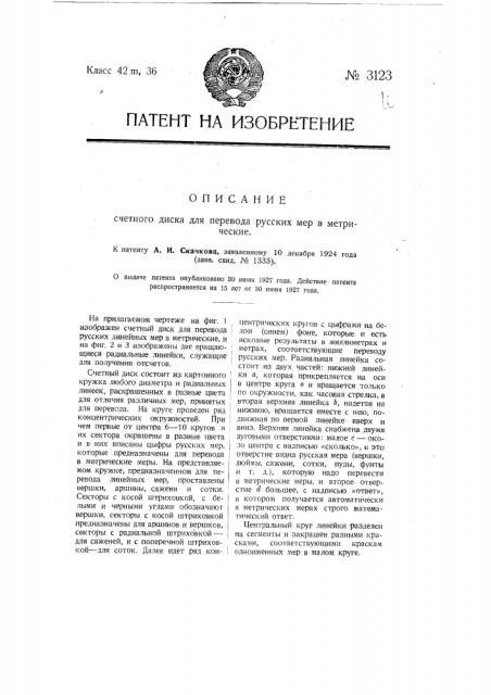 Счетный диск для перевода русских мер в метрические (патент 3123)
