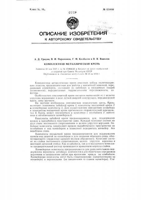 Комплектная металлическая крепь (патент 121410)