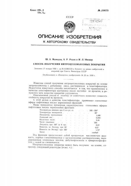 Способ получения нитроцеллюлозных покрытий (патент 124573)