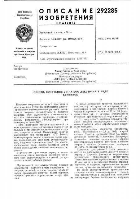 Способ получения сетчатого декстрана в видекрупинок (патент 292285)
